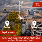 Перелет из Санкт-Петербурга в Минск