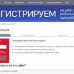 Онлайн регистрация Уральские авиалинии по электронному билету
