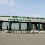 Online табло аэропорта Грозный