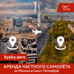 Перелет из Минска в Санкт-Петербург