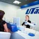 Как зарегистрироваться на рейс Utair