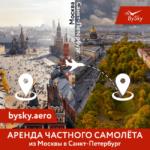 Перелет из Москвы в Санкт-Петербург
